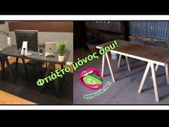 DIY: 12 Ιδέες για να φτιάξεις μόνο σου έπιπλα γραφείου!