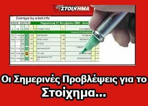 stoixima_aggouria.net_PROVLEPSIS-prognostika
