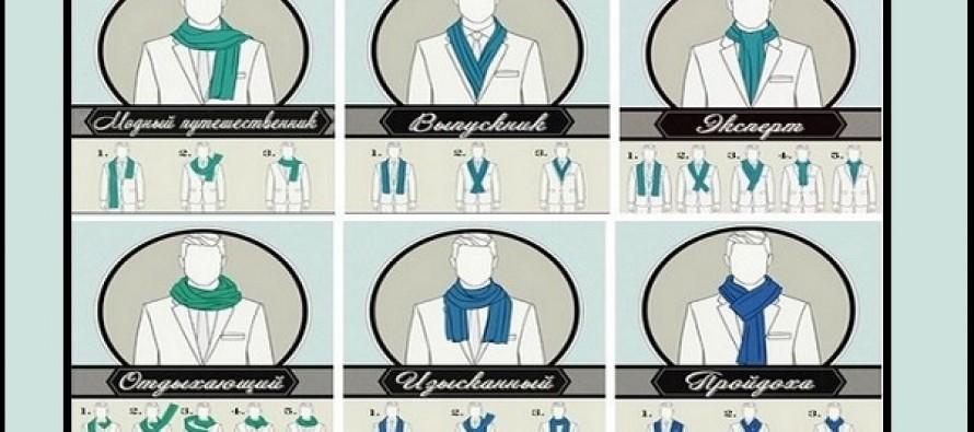 6 Τρόποι για να φορέσεις ένα ανδρικό κασκόλ!