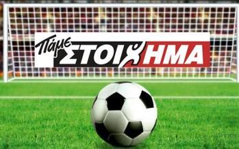 Προγνωστικά & Προβλέψεις ποδοσφαίρου Παρασκευή 28-12-18