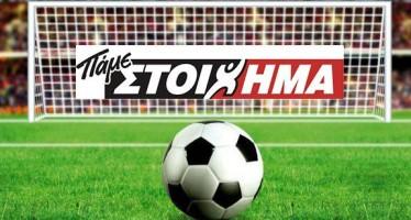Προβλέψεις στοιχήματος ποδοσφαίρου Παρασκευή 25-09-20