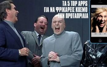 Τα 5 TOP apps για να φρικάρεις κόσμο την πρωταπριλιά
