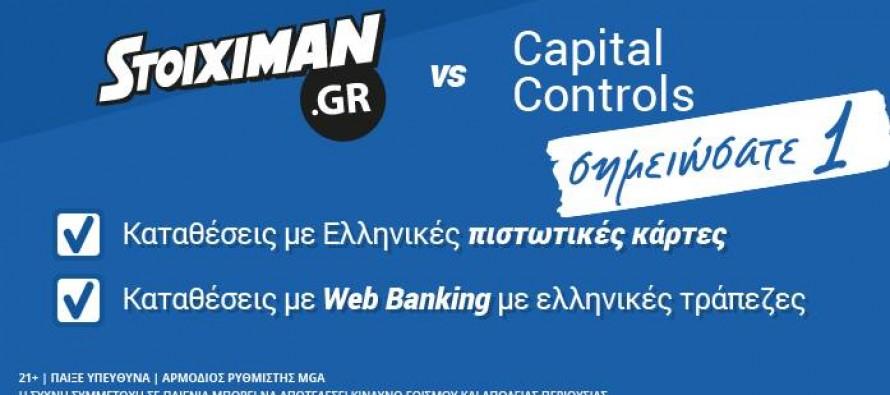Ανακοίνωση Stoiximan.gr: Τι ισχύει για τους λογαριασμούς των παικτών!