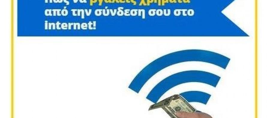 Πως να βγάλεις χρήματα από την σύνδεση σου στο Internet!