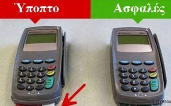 5 Πράγματα που πρέπει να προσέχεις όταν πληρώνεις με κάρτα!