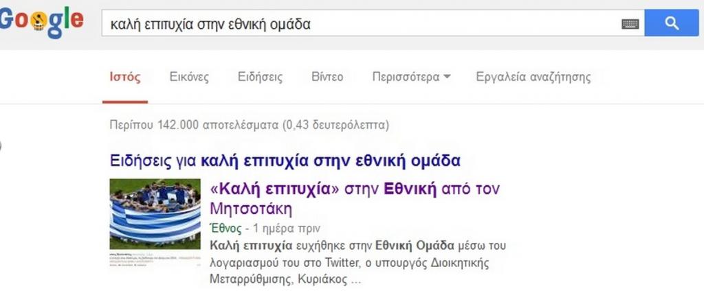 Τι βγάζει η Google αν γράψεις «Καλή επιτυχία στην εθνική ομάδα»;(pic)Εντάξει δεν υπάρχει.. Μας δουλεύει κανονικά. Παρά την πρώτη ήττα, όλοι ευχόμαστε καλή επιτυχία στο αντιπροσωπευτικό μας συγκρότημα. Τι γίνεται όμως όταν γράψεις στη Google... «Καλή επιτυχία στην εθνική ομάδα»; Βλέποντας την εικόνα θα καταλάβεις πως έτσι εξηγούνται πολλά...  Με χιουμοριστική διάθεση πάντα!'Εντάξει δεν υπάρχει.. Μας δουλεύει κανονικά. Παρά την πρώτη ήττα, όλοι ευχόμαστε καλή επιτυχία στο αντιπροσωπευτικό μας συγκρότημα. Τι γίνεται όμως όταν γράψεις στη Google... « Καλή επιτυχία στην εθνική ομάδα »; Βλέποντας την εικόνα θα καταλάβεις πως έτσι εξηγούνται πολλά...  Με χιουμοριστική διάθεση πάντα!