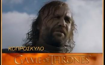Το Game of Thrones αν ήταν παραγωγή…Φώσκολου (βίντεο)