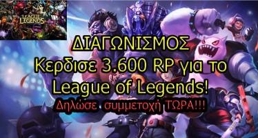 ΔΙΑΓΩΝΙΣΜΟΣ: Κέρδισε 3600 RP για το League of Legends!