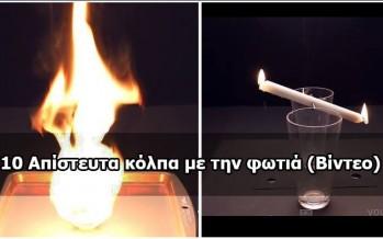 10 Απίστευτα κόλπα με την φωτιά (Βίντεο)!
