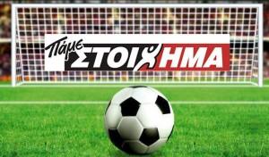Προγνωστικά & Προβλέψεις ποδοσφαίρου Τρίτη 19-03-19