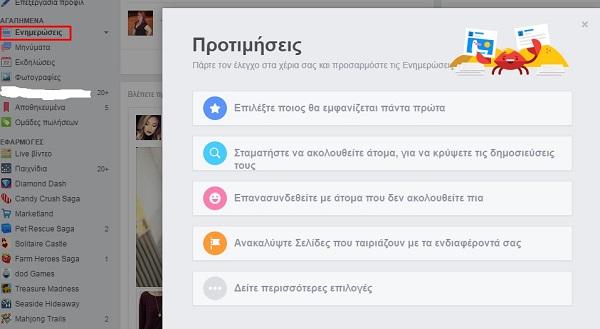 news feed diaxirisi arxiki