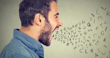 Ποιες λέξεις χρησιμοποιείς συνέχεια όταν έχεις άγχος!