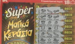 Ενας τυχερός κέρδισε 500.000 ευρώ στα «Super Μάγικα Κεράσια» του ΣΚΡΑΤΣ