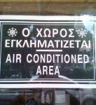 o xoros egklimatizetai